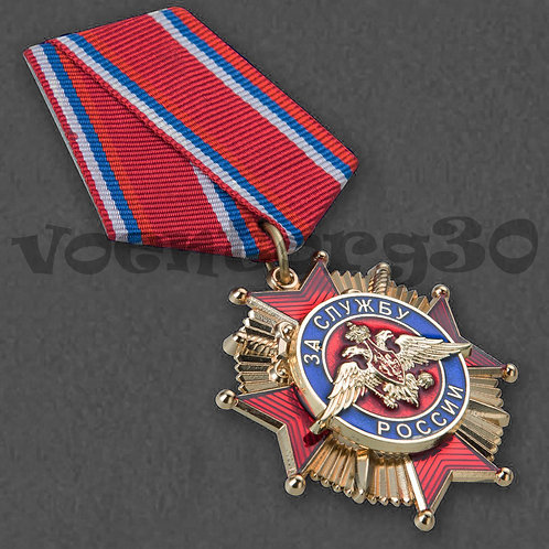 "Орден ""За службу России"" 1 степени"