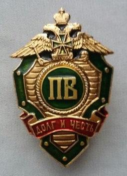 Значок мет. Долг и честь (зел. щит) с орлом ПВ