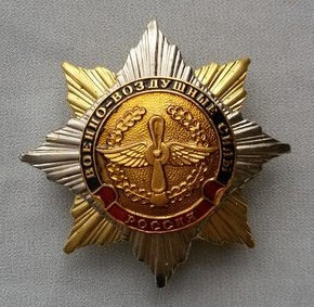 Значок мет. Орден-звезда ВВС (эмблема стобр)