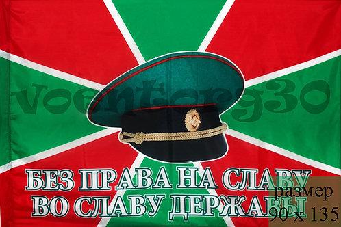 "Флаг ""Погран Фуражка"""