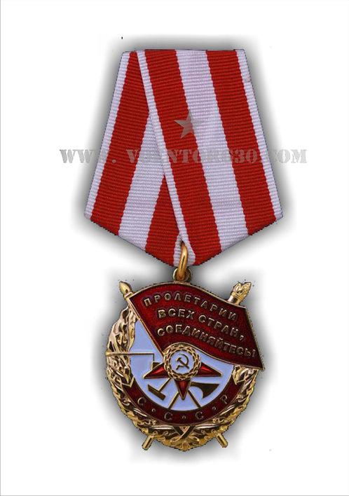 Орден Красного Знамени на колодке МУЛЯЖ