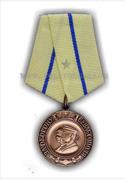 """Медаль """"За оборону Севастополя"""" Муляж"""