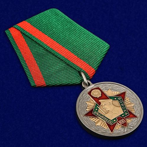 Юбилейная  медаль 100 лет Пограничным Войскам