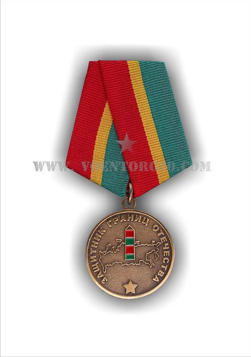 """Медаль """"Защитник границ Отечества"""""""