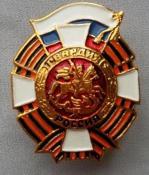 Значок мет. Гвардия (крест) алюм.