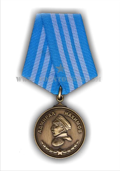Медаль Нахимова  Муляж