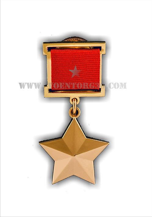 Звезда Героя Советского Союза  Муляж