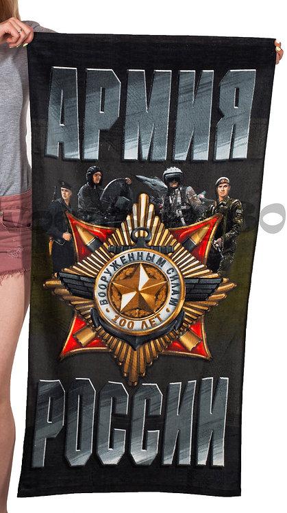 """Полотенце """"Армия России"""""""