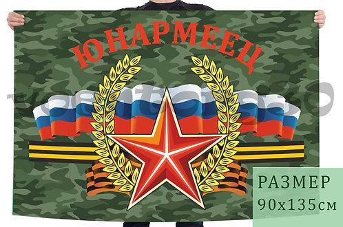 """Флаг """"Юнармеец"""""""