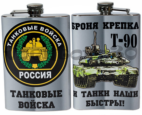 """Фляжка """"Танковые войска"""""""