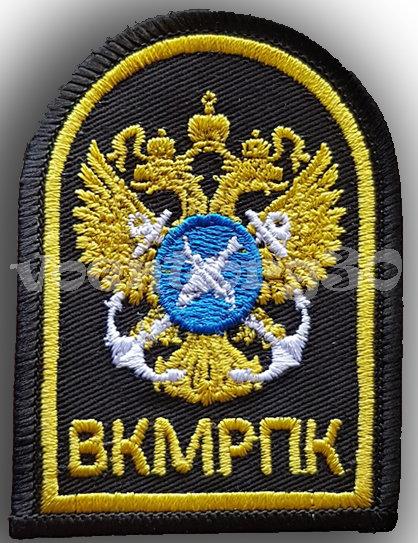 Шеврон ВКМРПК