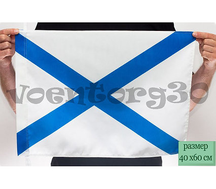 "Флаг ""АНДРЕЕВСКИЙ"""