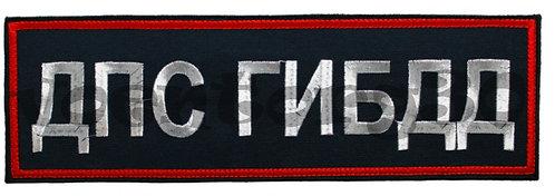 Шеврон ДПС Полиция на грудь