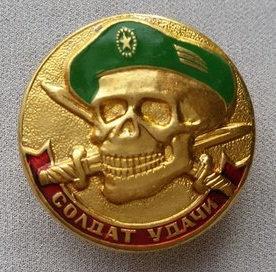 Значок мет. Солдат удачи (зел. берет) на пимсе