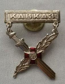 Медаль Кавказ (с мечом и ветвью)