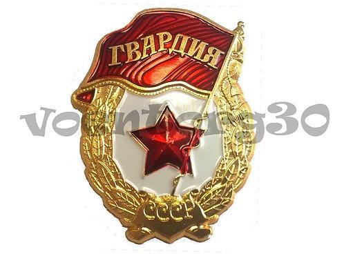"Значок ""Гвардия СССР"""