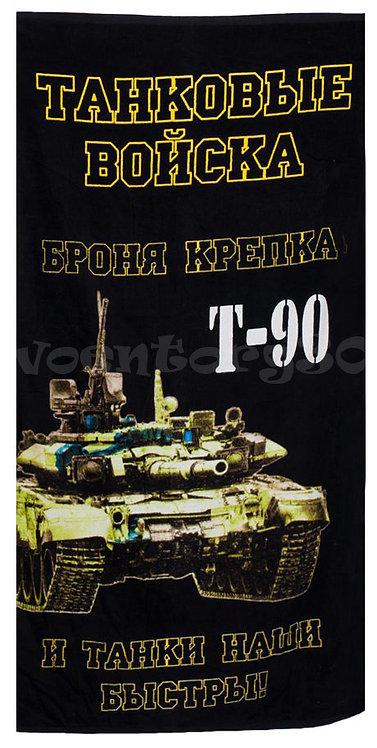 """Полотенце """"Танковые войска"""""""