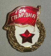 Значок мет. Гвардия обр. СССР (без надписи СССР)