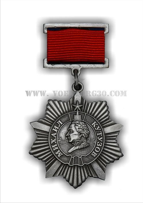 Орден Кутузова III степени МУЛЯЖ