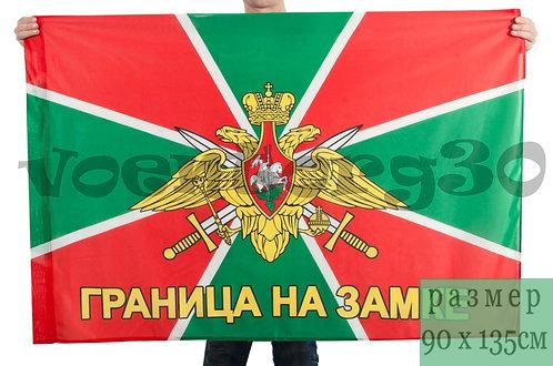 """Флаг """"Граница на замке"""""""