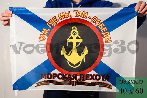 """Флаг """"ТАМ, ГДЕ МЫ, ТАМ-ПОБЕДА"""""""