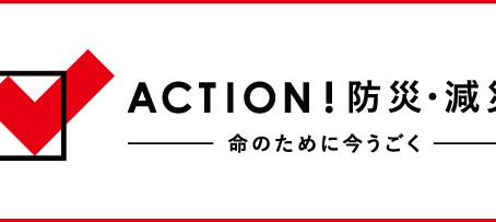 日本赤十字様の防災・減災活動