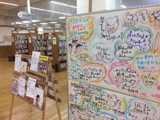 高石市図書館でのアイデア創発ワークショップ