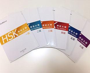 HSK%E5%A4%A7%E7%B6%B2_edited.jpg