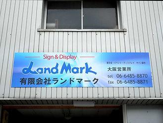 company_osaka1.jpg