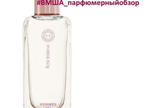 Парфюмерный обзор аромата Rose Ikebana от Hermes