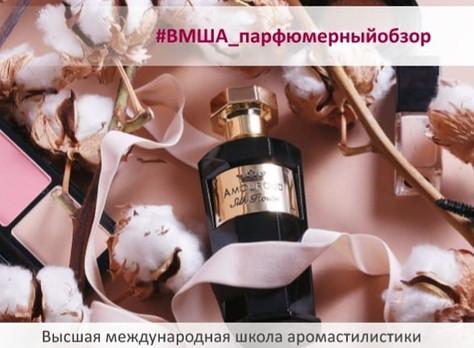 Парфюмерный обзор аромата Silk Route от Amouroud