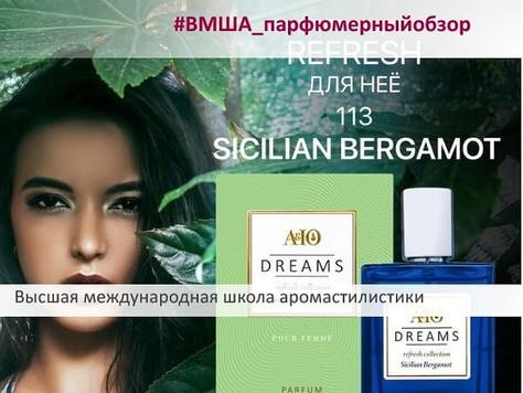Парфюмерный обзор аромата Sicilian Bergamot от AЮ DREAMS