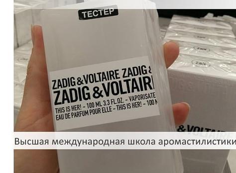 Парфюмерный обзор аромата This is Her Zadig & Voltaire