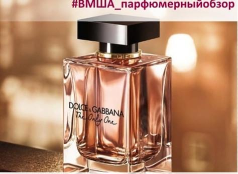 Парфюмерный обзор аромата The Only One Dolce Gabbana