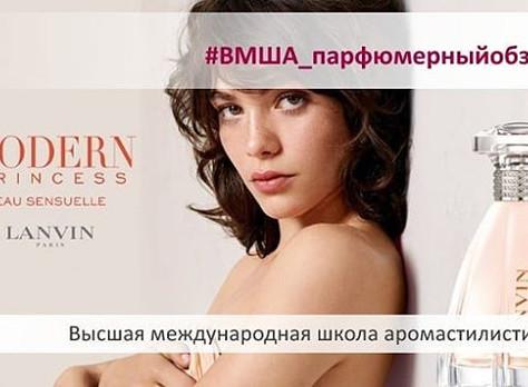 Парфюмерный обзор аромата Modern Princess Eau Sensuelle (edp) от LANVIN.