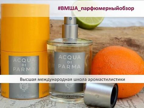Парфюмерный обзор аромата Acqua di Parma Colonia Pura.