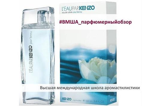 Парфюмерный обзор аромата L`Eau par Kenzo
