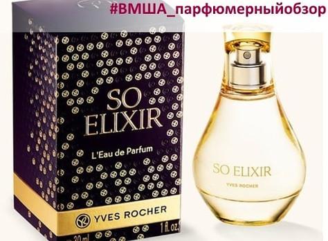 Парфюмерный обзор аромата So Elixir Eau de Parfum от YVES ROCHER