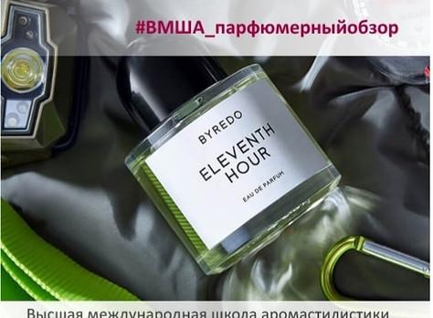 Парфюмерный обзор аромата Eleventh Hour Byredo