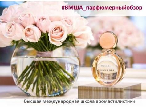 Парфюмерный обзор аромата Rose Goldea от Bvlgari