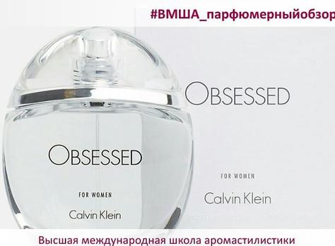 Парфюмерный обзор аромата OBSESSED for Women от Calvin Klein