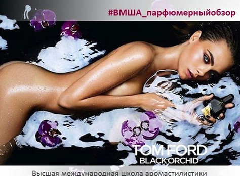 Парфюмерный обзор аромата Black Orchid Tom Ford