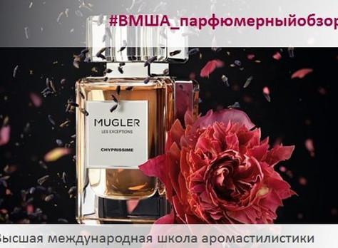 Парфюмерный обзор аромата Chyprissime Mugler Thierry Mugler