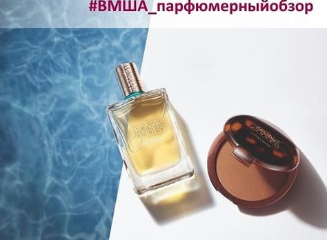 Парфюмерный обзор аромата Bronze Goddess eau fraîche skinscent от Estée Lauder