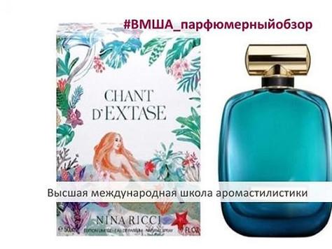"Парфюмерный обзор аромата Chant d""Extase от Nina Ricci"