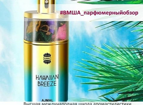 Парфюмерный обзор аромата Hawaiian Breeze Ajmal