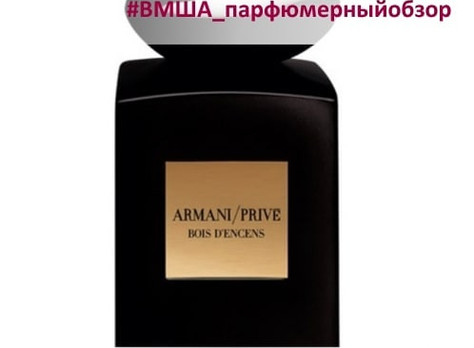 Парфюмерный обзор аромата BOIS D'ENCENS Armani Prive