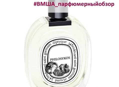Парфюмерный обзор аромата Philosykos от Diptyque
