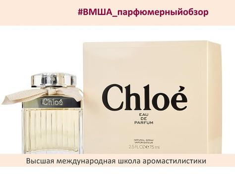 Парфюмерный обзор аромата Chloe Eau De Parfum Chloe.