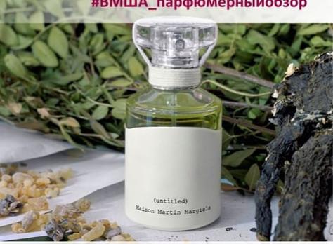 Парфюмерный обзор аромата Untitled Maison Martin Margiela